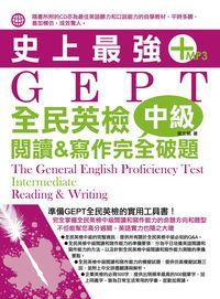 史上最強GEPT全民英檢中級 [有聲書]:閱讀&寫作完全破題