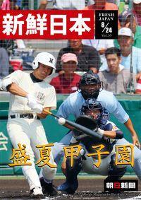 新鮮日本 [中日文版] 2011/08/24 [第35期] [有聲書]:盛夏甲子園
