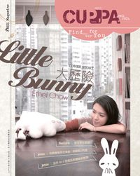 Cuppa [第43期]:find the way for you:Little Bunny 大冒險
