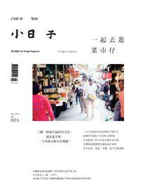 小日子享生活誌 [第25期]:一起去逛菜市仔