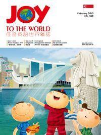 Joy to the World佳音英語世界雜誌 [第182期] [有聲書]:新加坡
