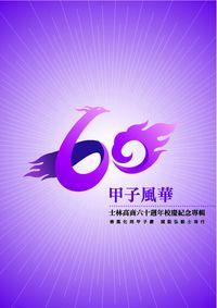 甲子風華:士林高商六十週年校慶紀念專輯