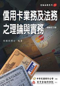 信用卡業務及法務之理論與實務