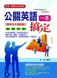 公關英語一本搞定:實用句子與對話