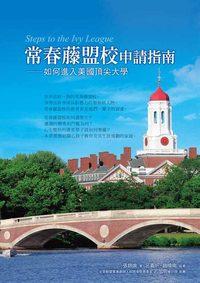 長春藤盟校申請指南:如何進入美國頂尖大學