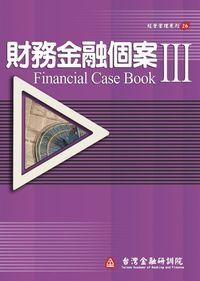 財務金融個案. (III)