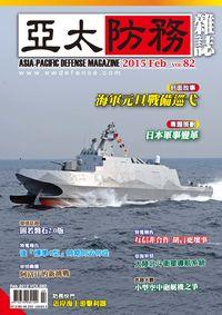 亞太防務 [第82期]:海軍元旦戰備巡弋