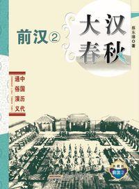 中國歷代通俗演義.前漢. 2, 大漢春秋