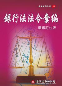 銀行法法令彙編