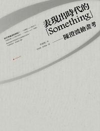 表現出時代的「Something」:陳澄波繪畫考