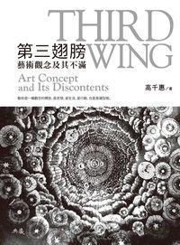 第三翅膀:藝術觀念及其不滿:art concept and its discontents