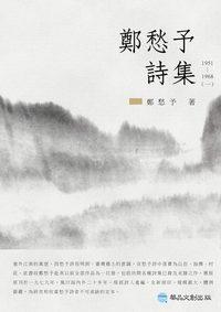 鄭愁予詩集. I. 1951-1968