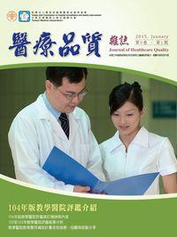 醫療品質雜誌 [第9卷‧第1期]:104年版教學醫院評鑑介紹