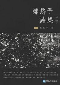 鄭愁予詩集. II. 1969-1986