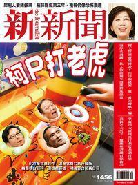 新新聞 2015/01/29 [第1456期]:柯P打老虎