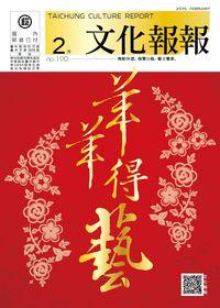 文化報報 [第190期] [2015年02月]:羊羊得藝