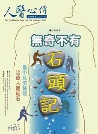 人醫心傳:慈濟醫療人文月刊 [第133期]:無奇不有石頭記