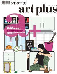 art plus (Taiwan) [第35期]:暖男進化.廚房故事