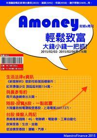 Amoney財經e周刊 2015/02/02 [第116期]:輕鬆致富 大錢小錢一把抓