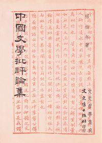 中國文學批評論集