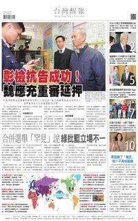 台灣醒報 [2015年02月03日]