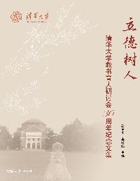 立德樹人:清華大學教書育人研討會30周年紀念文集