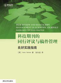 科技期刊的同行評議與稿件管理:良好實踐指南