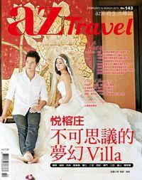 AZ旅遊生活 [第143期]:不可思議的 夢幻 Villa
