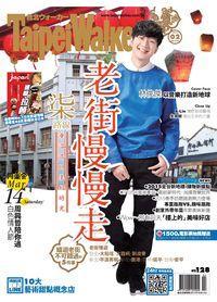 Taipei Walker [第214期]:老街慢慢走