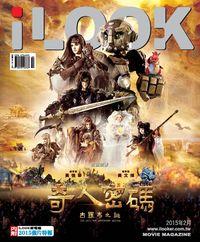 iLOOK 電影雜誌 [2015年02月]:奇人密碼 古羅布之謎