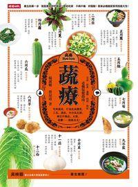 蔬療:吃對蔬菜,打造抗病體質,三高、濕疹、內分泌失調、婦兒科雜症、失眠、憂鬱......統統再見!