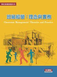 班級經營:理念與實務