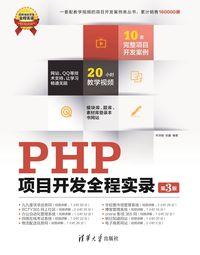 PHP專案開發全程實錄