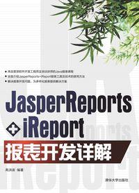 JasperReports+iReport報表開發詳解