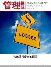 管理雜誌 [第488期]:失敗值得慶幸的原因