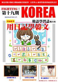 Fighting!KOREA 韓語學習誌 [第19期] [有聲書]:用日記學韓文
