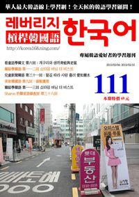 槓桿韓國語學習週刊 2015/02/04 [第111期] [有聲書]:看童話學韓文 第六回:개구리와 생쥐青蛙與老鼠
