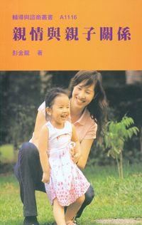 親情與親子關係