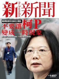 《新新聞》獨家專訪民進黨主席蔡英文:訪談全文實錄