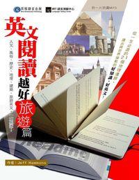 英文閱讀越好, 旅遊篇