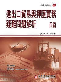 進出口貿易與押匯實務疑難問題解析, 首篇
