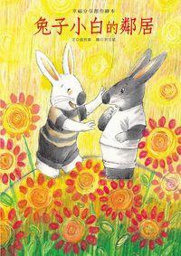 兔子小白的鄰居 [有聲書]