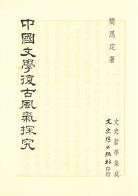 中國文學復古風氣探究