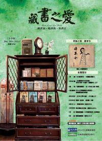 藏書之愛雜誌 [第4期]:冬季號
