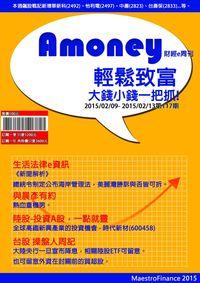 Amoney財經e周刊 2015/02/09 [第117期]:輕鬆致富 大錢小錢一把抓