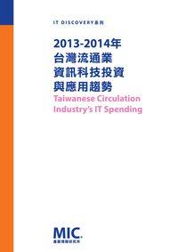 台灣流通業資訊科技投資與應用趨勢. 2013-2014年