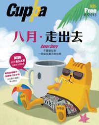 Cuppa [第35期]:find the way for you:八月.走出去
