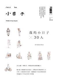 小日子享生活誌 [第12期]:我的小日子X30人