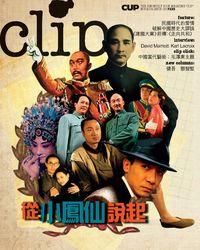 Clip [ISSUE 015]:從小鳳仙說起