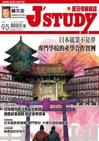 留日情報雜誌 [第95期]:日本就業不是夢